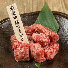 料理メニュー写真厳選中落ちカルビ(タレ・塩)