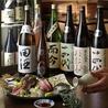 日本酒処地花のおすすめポイント1