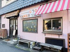 LUNCH&FOOD YAKKO ヤッコの写真