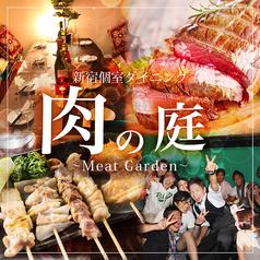 肉の庭 新宿本店の写真