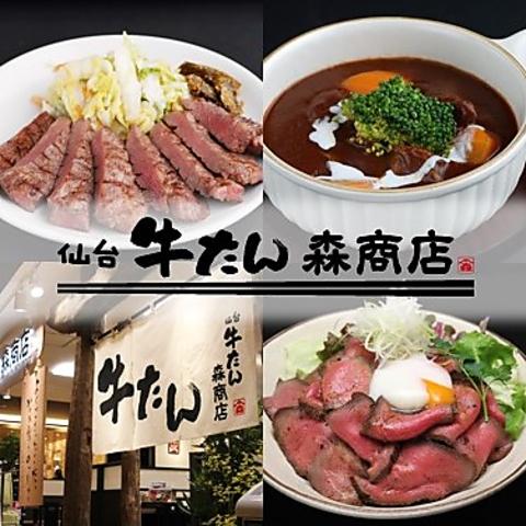 本場仙台牛たんと牛たん料理が美味しいお店