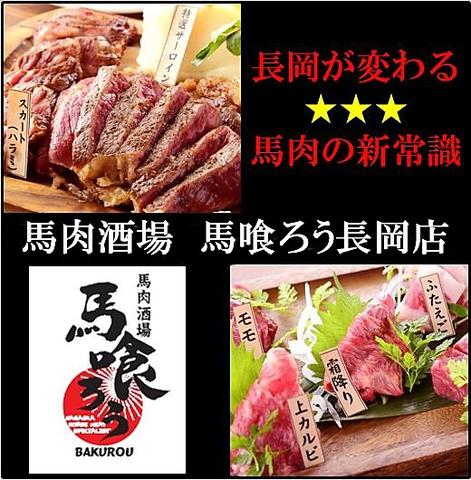 【長岡店】首都圏で話題の馬喰ろう!他では味わうことの出来ない馬肉料理をご堪能!!