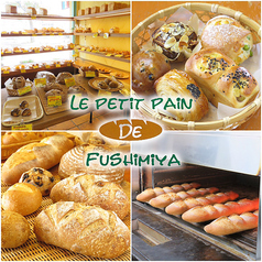 LE PETIT PAIN DE FUSHIMIYA ル プティ パン ドゥ フシミヤの写真