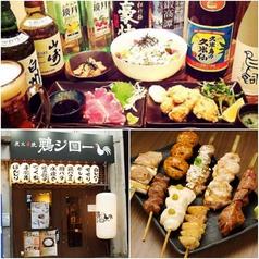 炭火串焼 鶏ジロー 上尾店の写真