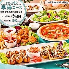 ビッグエコー BIG ECHO 会津若松店のコース写真