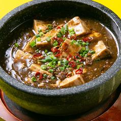 花椒と甜麺醤のコク「黒」麻婆豆腐