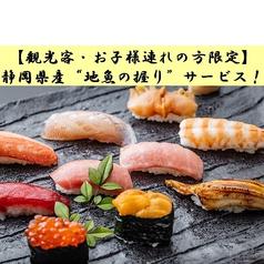 鮨 川澄 エスパルスドリームプラザ店のおすすめ料理1