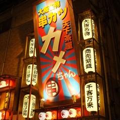 大阪名物 串カツ 天下茶屋 カメちゃん 京橋店の雰囲気1