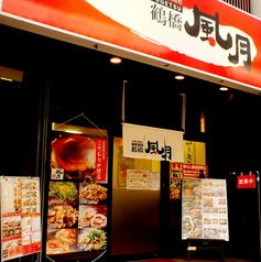 鶴橋風月 天神橋筋四番街店の雰囲気1