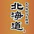 北海道 川崎駅前店のロゴ