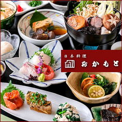 日本料理 おかもとの写真