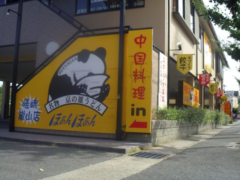 歓歓・嵯峨嵐山店