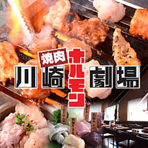 JR川崎駅徒歩3分★美味しい焼肉は『ホルモン劇場』で!新鮮なお肉が自慢です!!