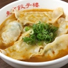 東京餃子楼 茶沢通り店のおすすめポイント3