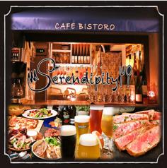 cafe bistro Serendipity セレンディピティの写真