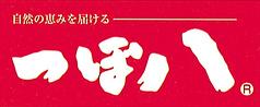 つぼ八 浜松和合店の写真