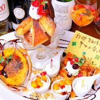 誕生日や女子会に…デザート盛りサービス★