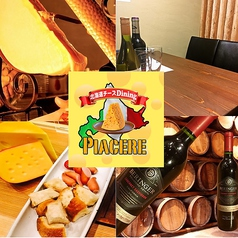 北海道チーズdining PIACEREの写真