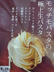 モッチモパスタ 東加古川店の写真