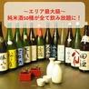 個室居酒屋 杜のおかえりのおすすめポイント1