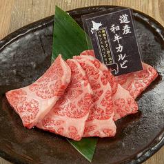 料理メニュー写真道産和牛カルビ(タレ・塩)
