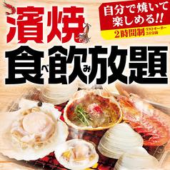 濱焼北海道魚萬 深川店のコース写真