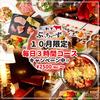 肉バル割烹 モダン個室 ブッチャーズ 所沢プロペ通り店