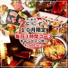 肉バル割烹 モダン個室 ブッチャーズ 所沢プロペ通り店の写真