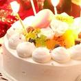 誕生日やお祝いのサプライズケーキご用意いたします!オリジナルメッセージを添えて主役にプレゼント!メッセージ、音楽、照明、花火など・・・ お気軽にご相談ください。