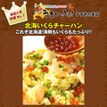 料理メニュー写真【当店人気料理 No.7】『海鮮いくらチャーハン』