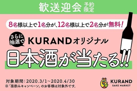 日本酒飲み放題専門店 KURAND SAKE MARKET 渋谷店