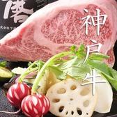 神戸和食 とよきのおすすめ料理3
