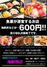 活魚専門店直営 Cafe Free'sのおすすめポイント3