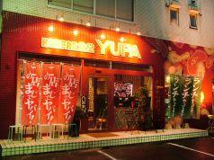 KOREAN食堂 YUPAの特集写真