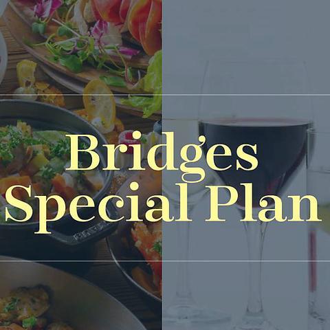 【ディナー】大好評♪【飲み放題付】ブリッジ サマースペシャルプラン(要予約)