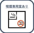 店内に喫煙室がございます。