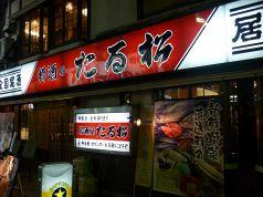 たる松 本店イメージ