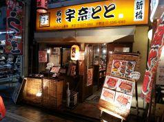 名代 宇奈とと 中野店の写真