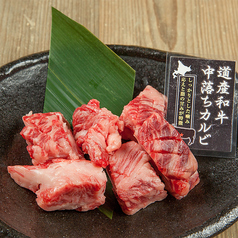 料理メニュー写真道産和牛中落ちカルビ(タレ・塩)