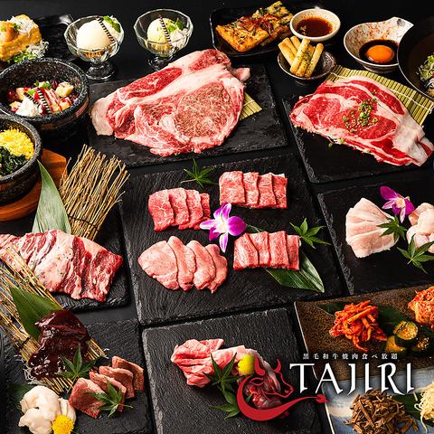 黒毛和牛 焼肉食べ放題 TAJIRI!ネット予約も受付!