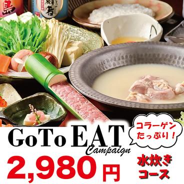 ご当地うまいもん酒場 釧路 上野店のおすすめ料理1