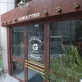 ジー・クアトロ G QUATTROの雰囲気3