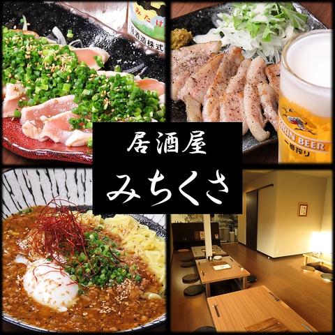 Michikusa image