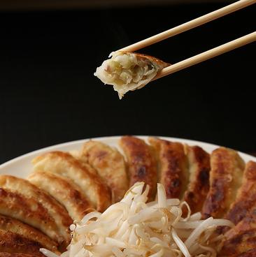 浜松餃子 錦華のおすすめ料理1