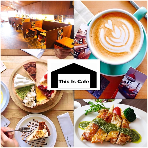 This Is Cafe(ディスイズカフェ) 藤枝店