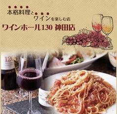 ワインホール130 神田店の写真