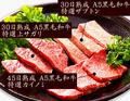 料理メニュー写真希少部位おまかせ3種盛り【150g】(タレor岩塩)