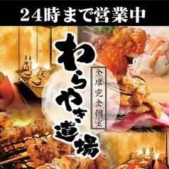 わらやき道場 新橋駅前店の写真