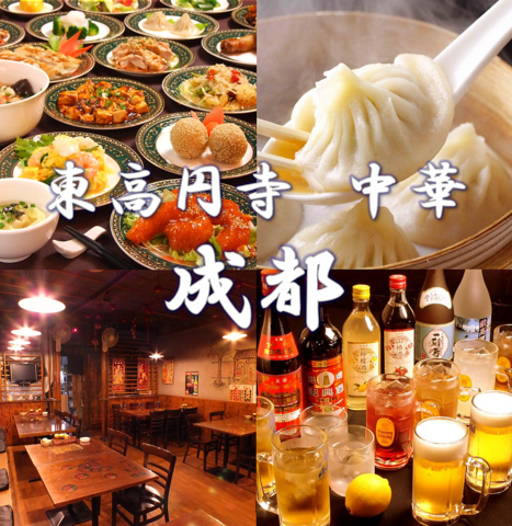 中華料理 成都 東高円寺店