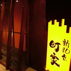 新和食 町家の写真